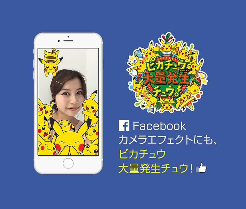 New Pokémon camera effect on Facebook Camera!